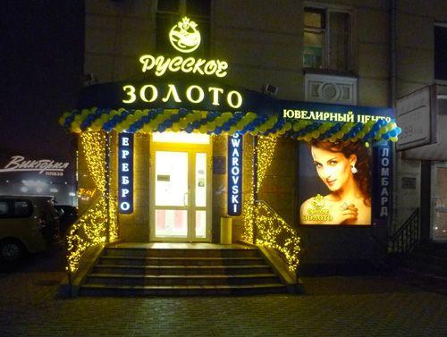 yuvelirnyj_magazin_russkoe_zoloto_11