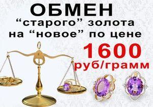 gde_obmenyat_staroe_zoloto_na_novoe_01