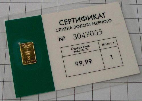 Сертификат золота