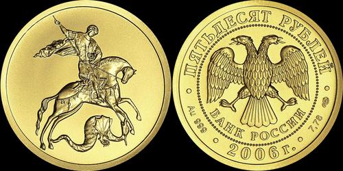 Золотая монета с Георгием Победоносцем