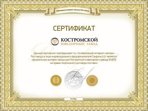 Сертификат Костромского ювелирного завода